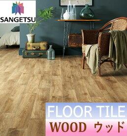 床材品名:ローツェオーク【送料無料】サンゲツ・フロアタイル・ウッドSANGETSU・FLOOR TILE・WOOD型番:WD-890,WD-891