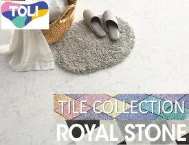 床材品名:450mmx450mmカララホワイト【送料無料】東リ・フロアタイル・TOLIロイヤルストーン・ROYALSTONE型番:PST2124