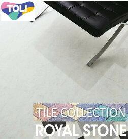 床材品名:450mmx450mmカピストラーノ【送料無料】東リ・フロアタイル・TOLIロイヤルストーン・ROYALSTONE型番:PST2128,PST2129,PST2130,PST2131,PST2132