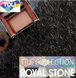 床材品名:450mmx450mmノアールサンローラン【送料無料】東リ・フロアタイル・TOLIロイヤルストーン・ROYALSTONE型番:PST2133,PST2134,PST2135