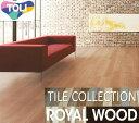 床材品名:180mmx1260mmナチュラルチェリー【送料無料】東リ・フロアタイル・TOLIFLOORTILE・ロイヤルウッド・ROYALWOO…