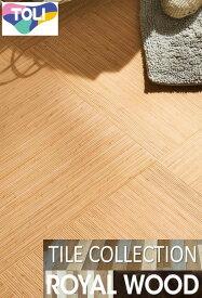 床材品名:450mmx450mm籐【送料無料】東リ・フロアタイル・TOLIFLOORTILE・ロイヤルウッド・ROYALWOOD型番:PWT2446