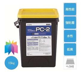 床用接着剤・PC-2ベンリダイン15kg・サンゲツSANGTSUベンリダインBENRIDAIN・水性BB576・ボンド/のり