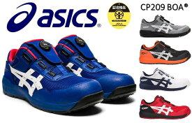 アシックス/CP209 BOA/ウィンジョブ/安全靴ダイヤル式/短靴/メンズズ/レディース/ボア/ローカット/作業靴/ワーキングシューズ asics・CP209・BOA