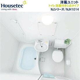 [PR]Housetec洋風ハウステックユニットバスNJH1014/トイレ洗面付き3点タイプ【送料無料】NJシリーズ/賃貸マンション/アパート/ホテル向けユニットバス/システムバス