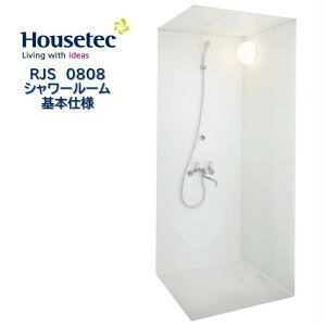 シャワールーム RJS0808 基本仕様 ハウステック Housetec 賃貸アパート 旅館 ホテル シャワーユニット RJS 0808