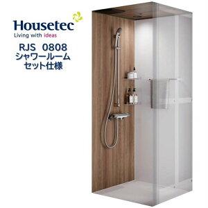 シャワールーム RJS0808 セット仕様 ハウステック Housetec 賃貸アパート 旅館 ホテル シャワーユニット RJS 0808 SET