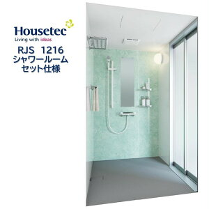 シャワールーム RJS1216 セット仕様 ハウステック Housetec 賃貸アパート 旅館 ホテル シャワーユニット RJS 1216