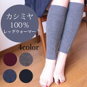 カシミヤ100% レッグウォーマー カシミア ニット 靴下 レディース ニット 天然素材 冷房対策 あったかい 暖かい 防…