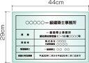 一級建築士事務所票【440x290mm】透明アクリル製