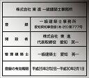一級建築士事務所標識【ステンレス製】名入れ無料