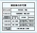 建設業の許可票【アクリ製】名入れ無料