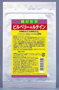 ビルベリー+ルテイン【200mg×40粒】