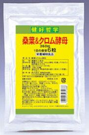 桑葉&クロム酵母【200mg×180粒入】【smtb-s】