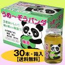 うめ〜ぞうパンダ・箱入【(梅酒:85ml+梅の実:約15ml)×30本入】