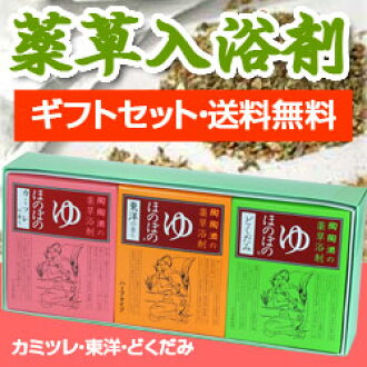 Yun heartwarming ( Chamomile fragrance, Oriental fragrances and dokudami ) bath gift set 10P28oct13