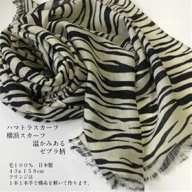 横浜手捺染ウールストール ゼブラ柄 日本製 毛100% スカーフ 女性 プレゼント ロングスカーフ 高級 ハマトラスカーフ アニマル柄