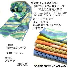夏セール 在庫処分 エアコン対策 日焼け防止 日焼け対策 汗止めスカーフ UV効果 風呂敷 横浜手捺染スカーフ 日本製 プレゼント 横浜スカーフ