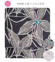 【 仕立て付き 】【 西陣織り 正絹 八寸名古屋帯 】( 変わり麻の葉 ) 帯 名古屋帯 モダン 絹 オシャレ 仕立て 日本製