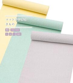 【 単衣 / 仕立て付き 】 【 綿シルクきもの 】( S・M・L / お誂え ) ( 縞柄 ) レモンイエロー ミントグリーン グレー 着物 きもの 綿 シルク 絹 日本製 仕立て込み 単品 オシャレ 送料無料
