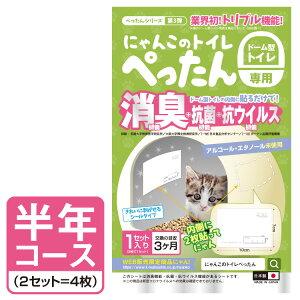 にゃんこのトイレぺったん 猫 トイレ 消臭 猫 シート 猫用 シート 消臭 シート ペット 抗菌 抗ウイルス