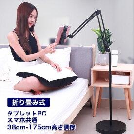タブレット スタンド タブレットアーム スマホ ホルダー iPad iPhone床置きスタンド 38cm-175cm高さ調節可能 360度回転可能 寝ながら 主体調節でき くねくねアーム 根元強化 下垂防止 3.5~11インチ