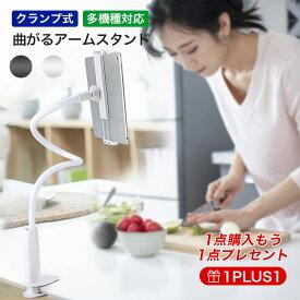 タブレット スタンド タブレットアーム スマホ ホルダー iPad iPhone床置きスタンド 高さ調節可能 360度回転可能 寝ながら 主体調節でき くねくねアーム 3.5~10.5インチ