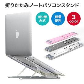 ノートパソコン スタンド Macbook タブレットスタンドタブレット スタンド アルミニウム合金 卓上 スマホ ホルダー iPad iPhone 360度回転可能 折り畳み式 高さ調節可能