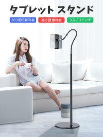 タブレット スタンド スマホ ホルダー iPad iPhone Nintendo Switch床置きスタンド 寝ながら 高さ調節 下垂防止 3.5~10.6インチ スマートフォン stand iPad 床置きスタンド 360度回転可能主体調節でき くねくねアーム