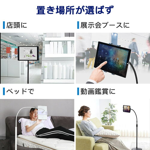 タブレットスタンドタブレットアームスマホホルダーiPadiPhone床置きスタンド360度回転可能寝ながら高さ調節可能主体調節できくねくねアーム根元強化下垂防止3.5~11インチ