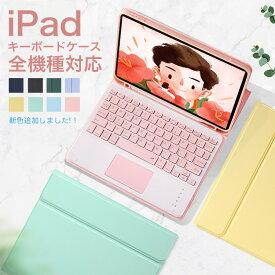 ipad 第7世代 ipad 10.2 キーボード ケース ipad 11 ipad 10.5 Bluetooth iPad 2019 キーボード ipad air ケース ipad 9.7 キーボード ケース 9.7~11インチiPad Pro ペン収 Bluetoothキーボードカバー 子供 学生 遠隔授業 彼女へ 軽量 ブルートゥース Keyboard