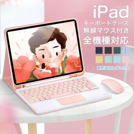 ipad pro 2021 第3世代 11インチ a2377 キーボード ケース 第9世代 ペン収納 ipad10.2 10.5 ipad 11 iPad pro ipad 9.7 air air2 air3 マウス付き3点set 9.7~11インチ bluetooth キーボード タッチパッド 第8/7/6/5世代 スタンド 軽量 ブルートゥース usb 在宅 ワーク 会議