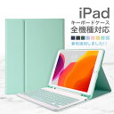 ipad 10.2 キーボード ケース ipad 11インチ ipad 第7世代 Bluetooth iPad 2019 キーボード ipad air ipad mini5 ipad…
