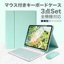 ipad 10.5 キーボード ケース マウス付き2点set ipad 第7世代 ペン収納 ipad10.2 ipad 11 iPad pro ipad 9.7 air air2…