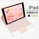 ipad 11 ipad 第8世代 ipad 10.2 丸型キ キーボード ケース Bluetooth iPad 2019 キーボード ipad air ケース ipad 9…