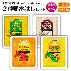 大望 野菜フレーク 選べる40gx2袋 1000円ポッキリとうもろこしフレーク かぼちゃフレーク じゃがいもフレーク にんじんフレーク