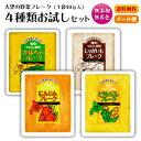 大望 野菜フレーク Sサイズ4種セット(40g×4種) 離乳食 ベビーフード 介護食 無添加 北海道産 送料無料 メール便とう…