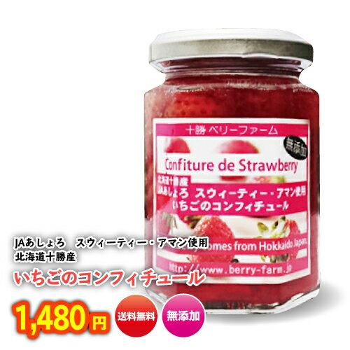 送料無料 初めてさん限定お試し いちごジャム いちごのコンフィチュール 160g 北海道産いちご&てんさい糖使用 無添加 土産 果物 フルーツ