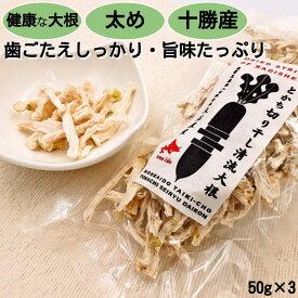 切り干し大根 太め 無添加 北海道十勝産 とかち切り干し清流大根150g(50g×3袋)