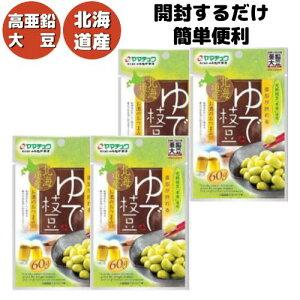 枝豆 北海道産 山本忠信商店(ヤマチュウ) ゆで枝豆60g×4袋 おつまみ 国産 送料無料