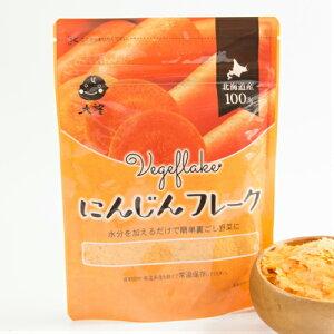 大望 野菜フレーク にんじんフレーク60g