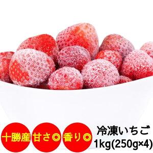 冷凍いちご 北海道産 スウィーティーアマン 1Kg(250g×4)