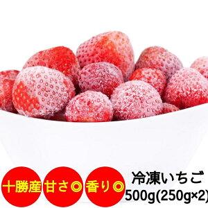 冷凍いちご 北海道産 スウィーティーアマン 500g(250g×2)