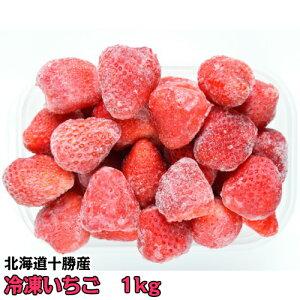 冷凍いちご 1kg(250g×4) 北海道産 十勝産 スウィーティーアマンスムージー ジャム シャーベット いちごけずり JAあしょろ 信大BS8-9