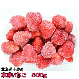 いちご 冷凍いちご 500g(250g×2) 北海道産 十勝産 スウィーティーアマンスムージー ジャム シャーベット いちごけずり JAあしょろ 信大BS8-9 レビューを書いてプレゼント