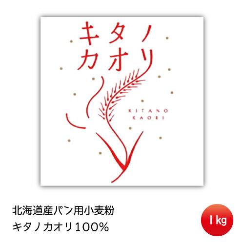 パン用 小麦粉 キタノカオリ100%「キタノカオリ」1Kg