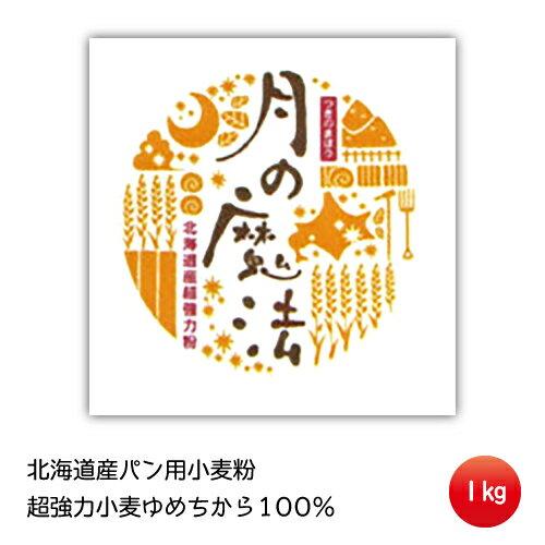 パン用 小麦粉 ゆめちから100%「月の魔法」1Kg