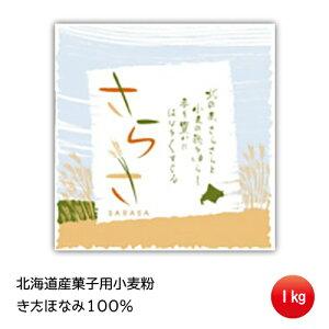 北海道産小麦粉 中力粉 菓子用小麦粉きたほなみ100%「さらさ」1Kg