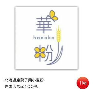 北海道産小麦粉 中力粉 菓子用小麦粉きたほなみ100%「華粉」1Kg ラッキーシール 対応