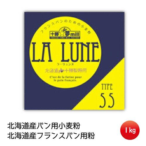 パン用 (フランスパン) 小麦粉 「La Lune(ラ・リュンヌ)Type55プレヌ」1Kg